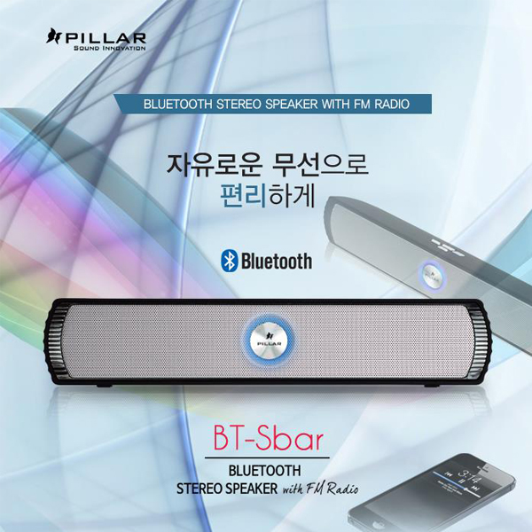 [PILLAR] BT-Sbar(BT-700)