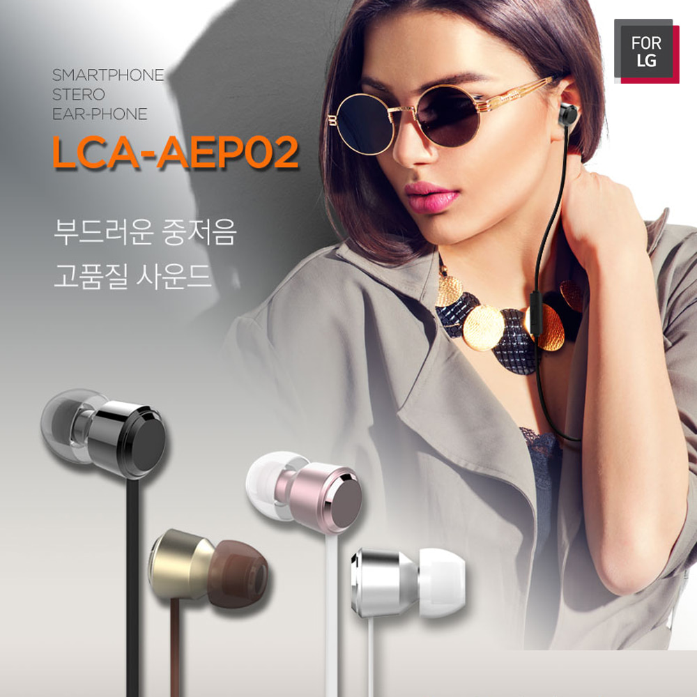 [For LG] LCA-AEP02